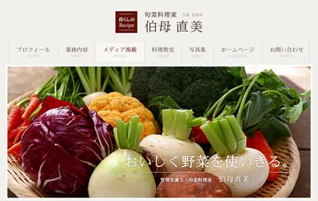 旬菜料理家伯母直美さんブログ