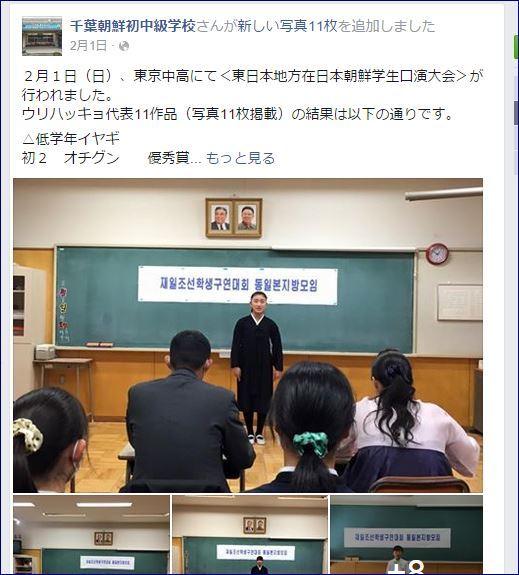 朝鮮学校の写真