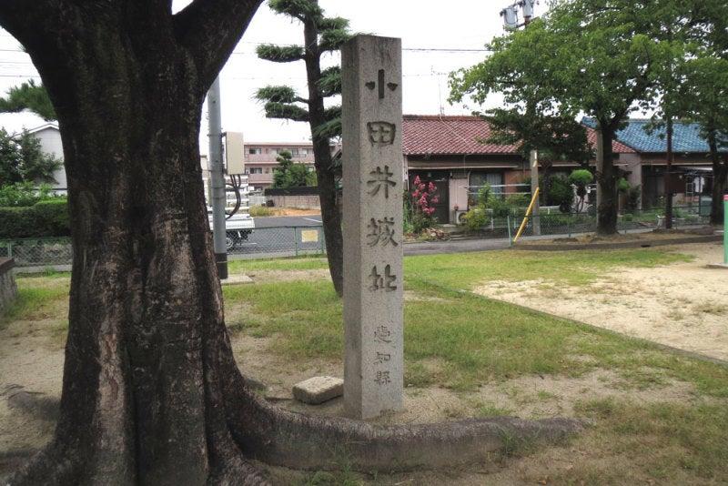 小田井城/②城址碑①