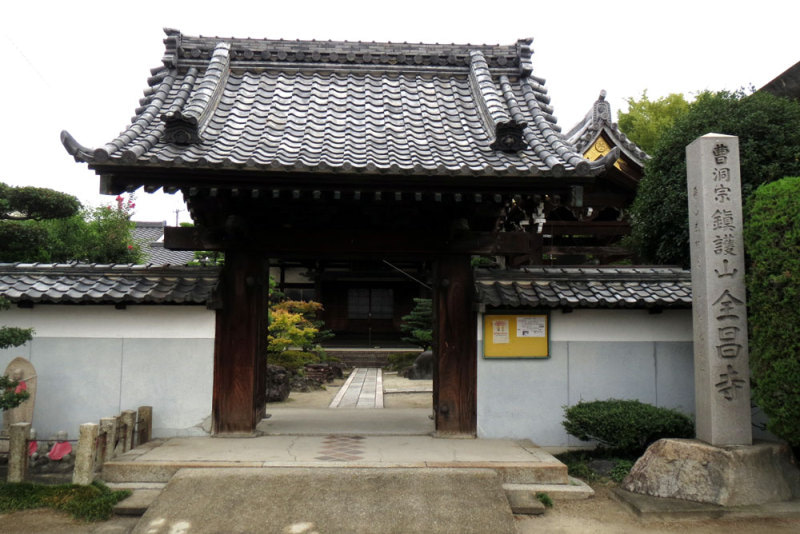 井関城/①全昌寺