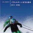 スキーセミナー情報!…