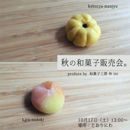 秋の和菓子販売会
