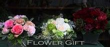 プティークール・エームの花ギフト