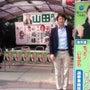 猪名川町議選、山田京…