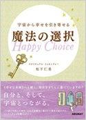 魔法の選択~Happy Chice~