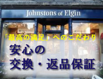 ジョンストンズスタイル安心の交換・返品保証