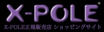 XPOLE日本正規販売店