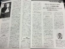 メディア掲載情報 コーチング・クリニック 11月号 スポーツリカバリー