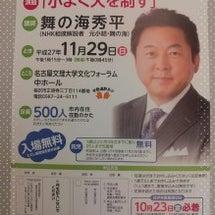 稲沢男女共同参画社会…