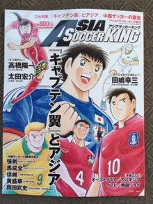Asia Soccer King