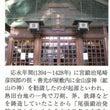 金山神社…名古屋市熱…