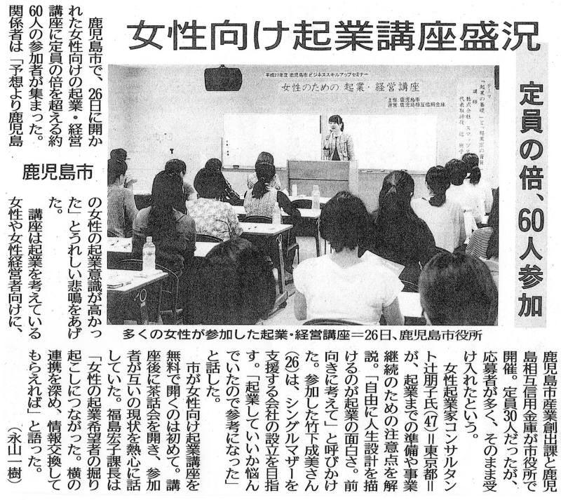 鹿児島市ビジネススキル 南日本新聞
