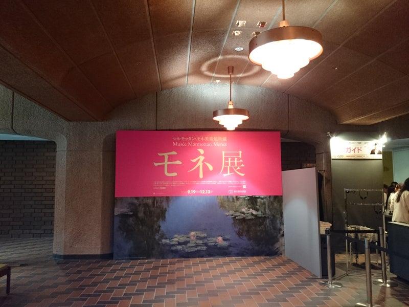 モネ展2015