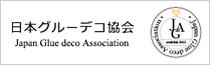日本グルーデコ協会認定教室