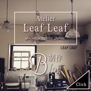 Atelier LeafLeaf 制作ブログはこちら