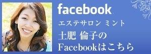 神戸市兵庫区エステサロン ミントFacebook