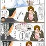 秘密4コマ薪さん(と…
