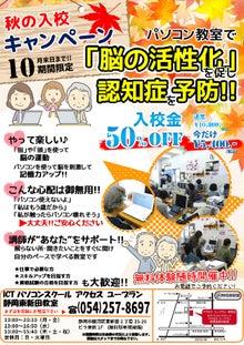 秋の入校キャンペーン 静岡東新田教室
