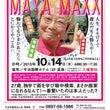 【MAYA MAXX…