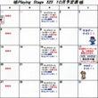 10月スケジュール表