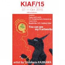 KIAF2015 へ…