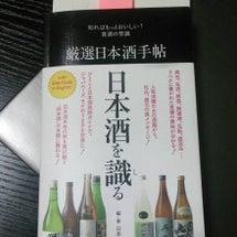 今日は日本酒の日?