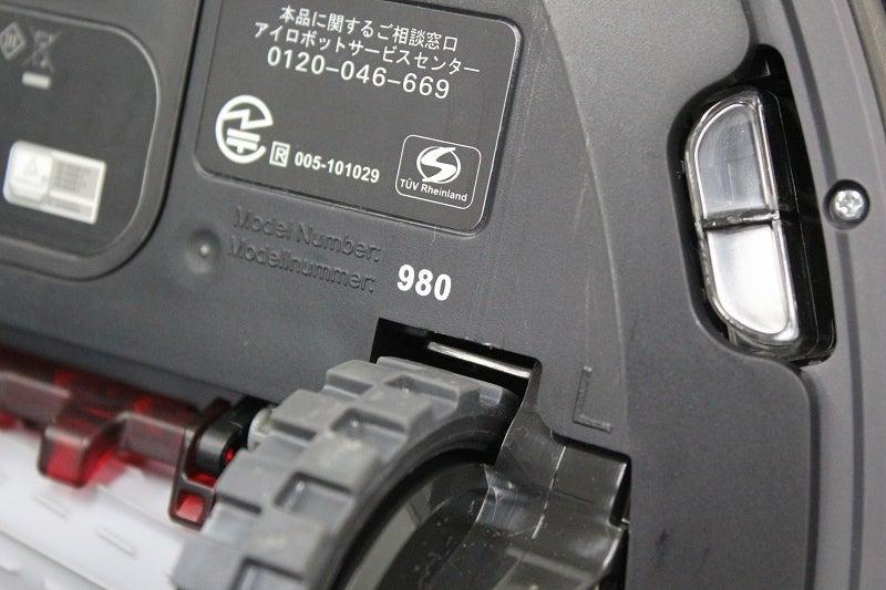 ルンバ モデルナンバー980