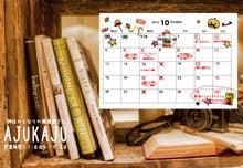 雑貨屋、アジュカジュ、10月の営業