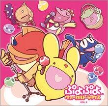 「ぷよぷよ」公式ブログ