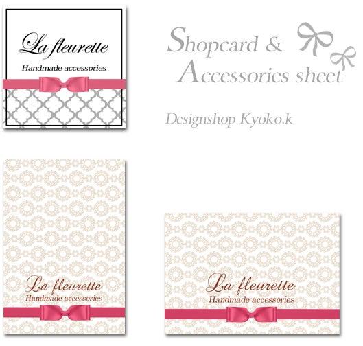 ショップカード&アクセサリー台紙・La fleurette様|デザイン大好き♪ショップカード・名刺・ショップシール・チラシ・リーフレット