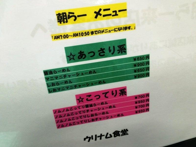 ウリナム食堂メニュー①151003