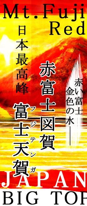 赤富士イラスト画像_携帯待ち受けPC壁紙