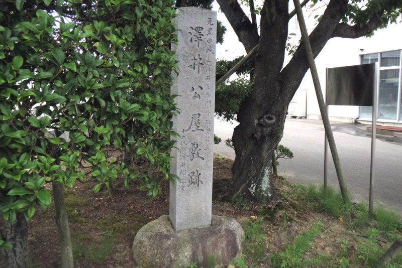 黒田城/⑦澤井公屋敷跡の碑