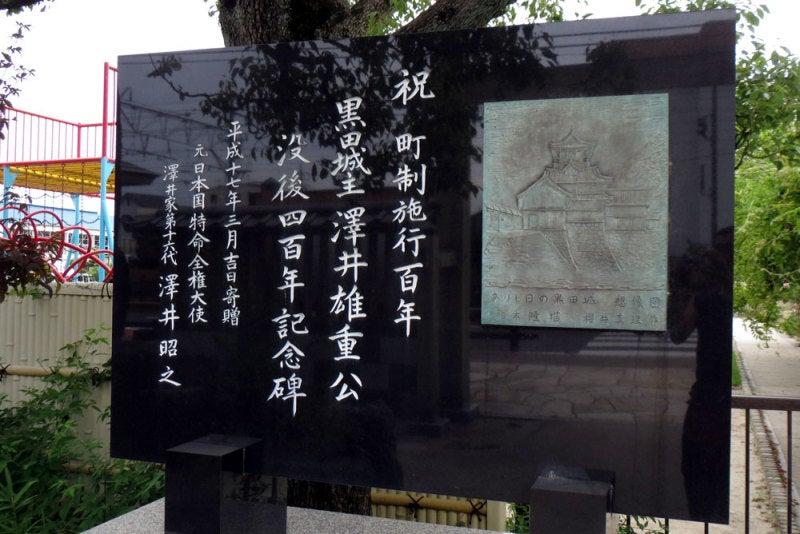 黒田城/⑥澤井公の碑