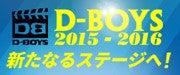 D-BOYS 2015-2016