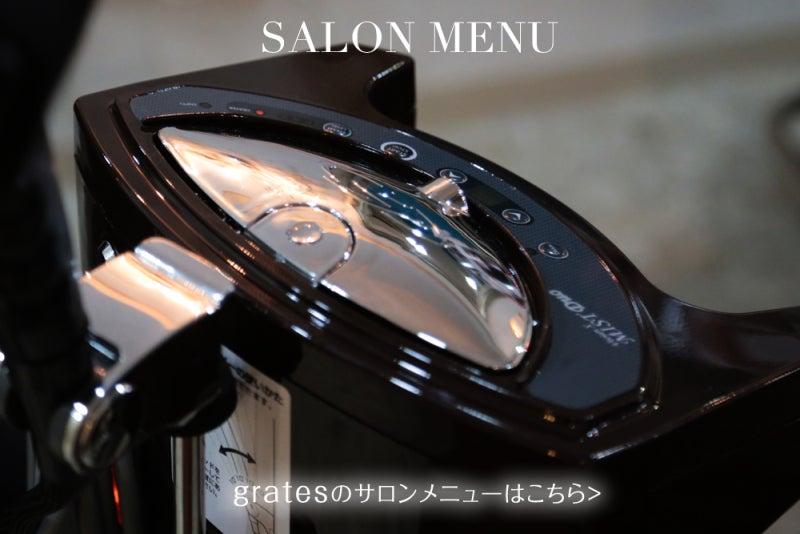 堺東の美容室|グラテスのサロンメニューはこちら