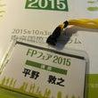 FPフェア2015