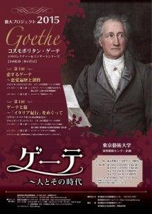 Goethe Konzert