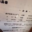 合羽橋 餃子会館( …