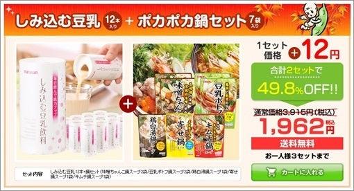 15-豆乳の日CP4.JPG