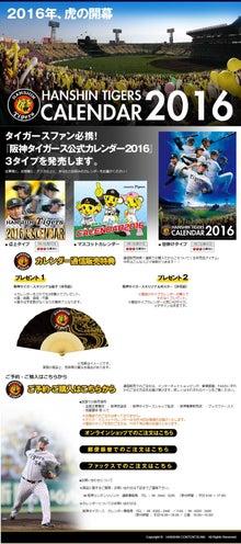 阪神タイガース公式カレンダー 2016