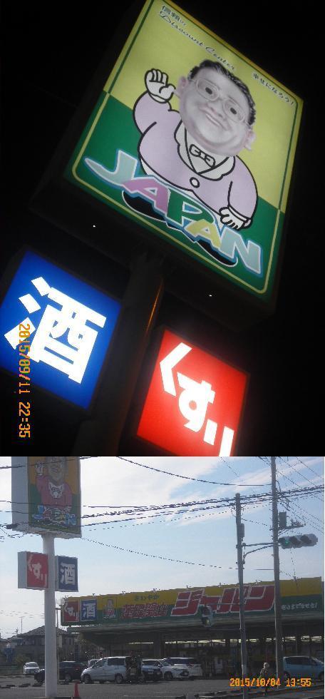 蓮田1509116486