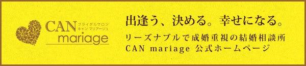 出会う、決める、幸せになる。リーズナブルで成婚重視の結婚相談所 CAN mariage 公式ホームページ