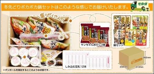 15-豆乳の日CP5.JPG