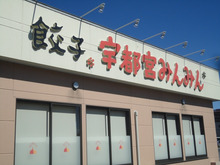宇都宮 餃子ツーリング