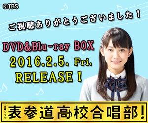 表参道高校合唱部!DVD
