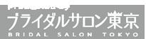 bridalsalon-tokyo_logo