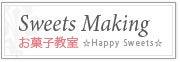 お菓子教室HappySweets