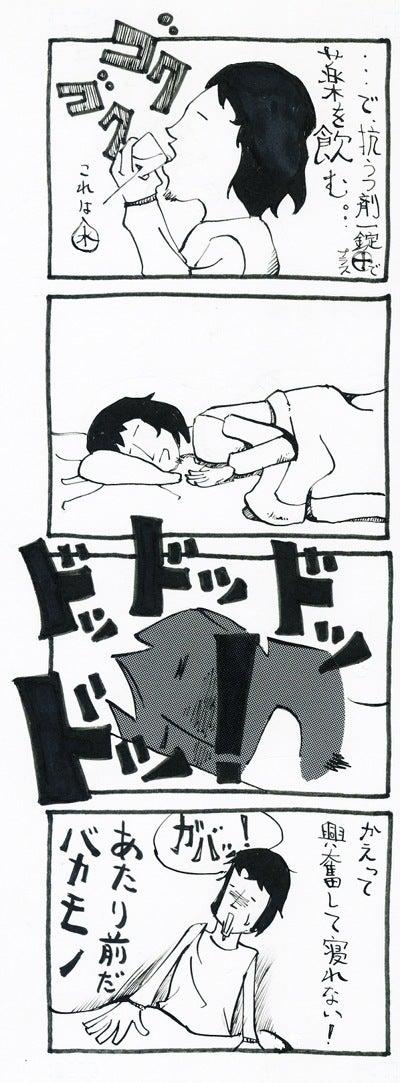 うつ病体験記漫画・減薬開始_2