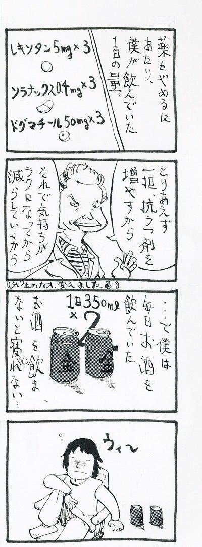 うつ病体験記漫画・減薬開始_1